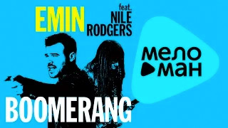 Emin feat Nile Rodgers - Boomerang (Audio)