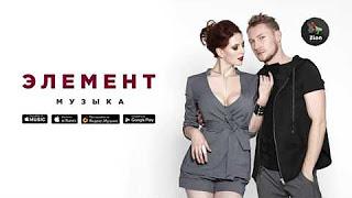 Элемент - Музыка (Аудио)