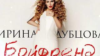 Ирина Дубцова - Бойфренд (Аудио)