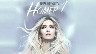 Вера Брежнева - Номер 1 (Аудио)