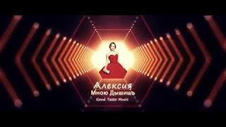 Алексия - Мною дышишь (Аудио)
